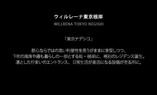 cnpt-wr-tokyounegisi