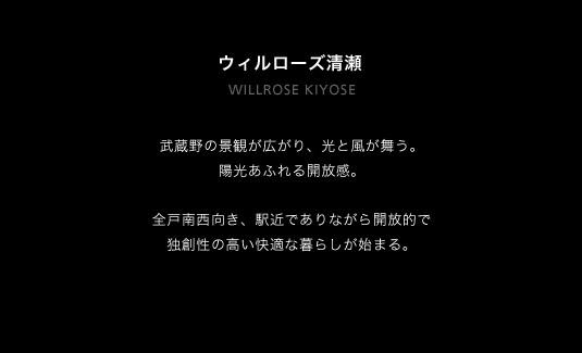 kiyose_text